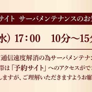 4/21(水) 17:00~ 予約サイト サーバメンテナンスのお知らせ