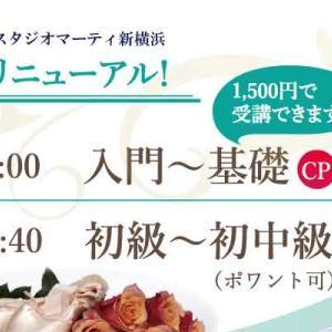★水曜のレッスン★新規開講のお知らせ