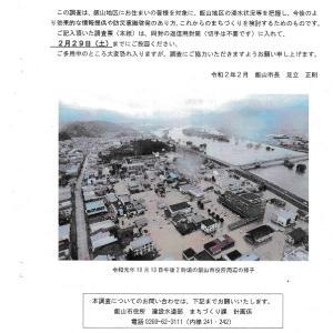 台風19号に伴う飯山地区の浸水状況等把握調査〜飯山市の台風19号調査〜2月29日まで