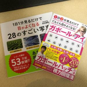 視力回復本は本当に効果があるのか検証しています!視力UPトレーニング日記