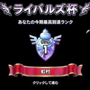 【DQR】【ランクマッチ】トルネコ失速【11月結果】