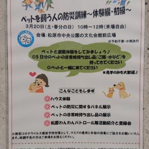 【イベントのお知らせ】3月20日防災訓練
