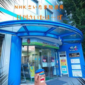 NHKラジオ「日刊さいたま~ず」出演後記