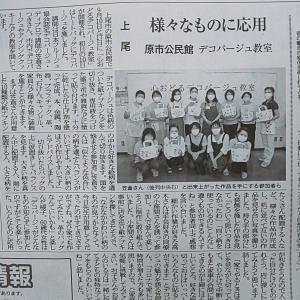 埼玉中央よみうり新聞に掲載されました!