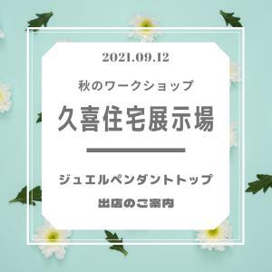 秋のワークショップ 久喜住宅展示場内出店&詳細のお知らせ
