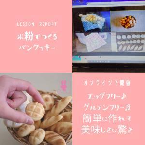 米粉でつくるパンクッキーレッスン