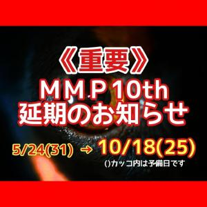 MMP延期のお知らせ & オマケQ
