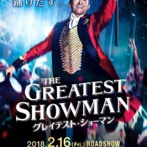 今更THE GREATESTSHOWMAN