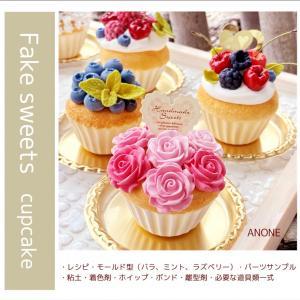【NEW】フェイクスイーツ制作キット「5種類のパーツで自由に作るカップケーキ」