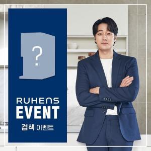 RUHENS イベント インスタ更新