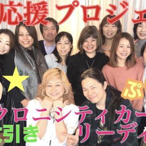 「シンクロカード☆九州応援プロジェクト」