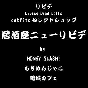 居酒屋ニューリビデ オープン!