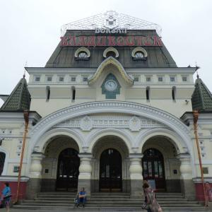 週末ウラジオストク その8 シベリア鉄道の終着駅☆