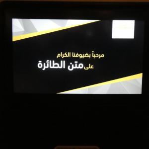 週末レバノン その3 エティハド航空セントレア発北京経由便。