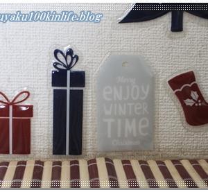 さりげなく壁を飾るクリスマス雑貨★「ぷっくりウォールステッカー」を貼ってみた。