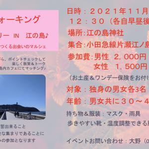 婚活江ノ島ウォーキング 先行予約受付中です!