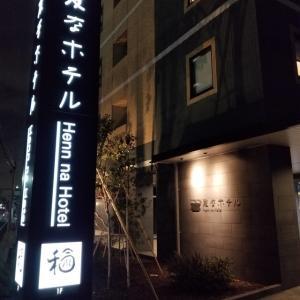 冬休み旅 その1 変なホテル羽田