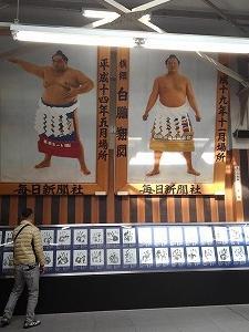 観劇と江戸東京博物館
