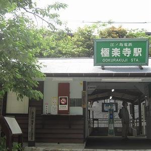 鎌倉~湘南歩き 2