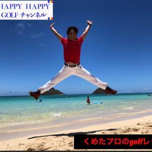 happy happy ゴルフチャンネル 動画【近日公開】