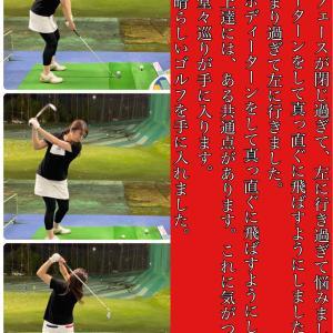本質、共通の動き、言葉と脳を変えてゴルフが上達する