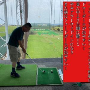 ボールの位置で球筋を変化させる