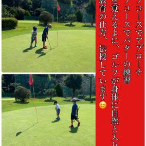 ゴルフ英才教育