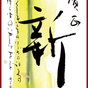 旧正月元日☆水瓶座新月 今日の暦と二十四節気【一月二十五日】