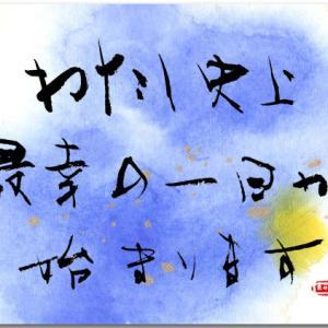 今日の暦と二十四節気☆七十二候【三月六日】