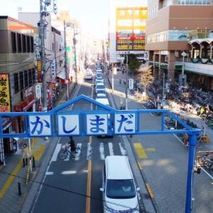実は...しばらく新川崎・鹿島田エリアから離れます 管理人からお知らせ
