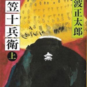 時代小説「編笠十兵衛」上・下