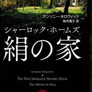 小説・シャーロック・ホームズ「絹の家」新作?