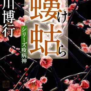 小説「疫病神」シリーズ