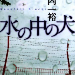 小説「私立探偵・矢能」シリーズ