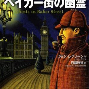 小説パスティーシュ 「シャーロック・ホームズ ベーカー街の幽霊」