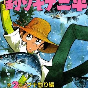 漫画「釣りキチ三平」