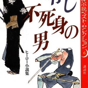 時代小説ベスト・セレクション6 ヒーロー小説集 「ご存じ不死身の男」