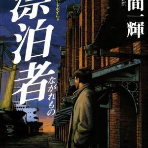 小説「漂泊者ながれもの」私立探偵室井シリーズ