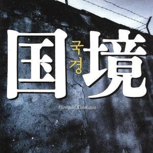 小説「国境」疫病神シリーズ2