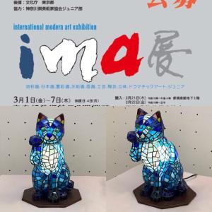 東京都美術館 I.m.a展