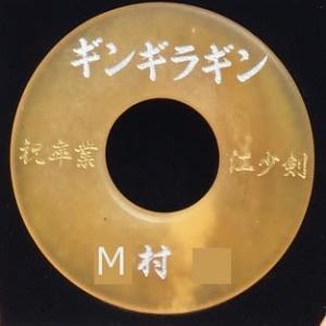 51歳一刀貫の剣道挑戦記~百三十四本目!