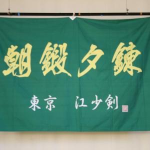 51歳一刀貫の剣道挑戦記~百三十五本目!