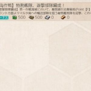 艦これ2021年夏イベ(8月)前段作戦E1【長鯨】