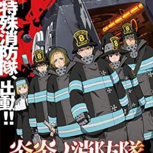 炎炎ノ消防隊 BD/DVD店舗特典まとめ