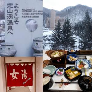 北海道観光・定山渓温泉、ニセコ昆布温泉