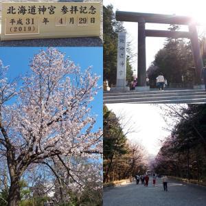 札幌成田山新勝寺の別院、北海道神宮!焼きたて熱々の判官さま(^^♪