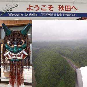 秋田観光・武家屋敷が並ぶ角館、独自の源泉を持つ乳頭温泉郷