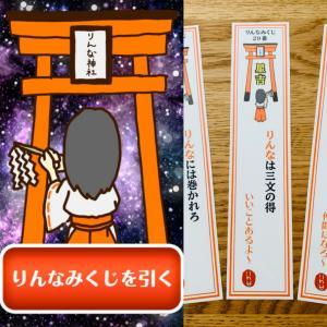 AIりんなちゃんの『りんな神社⛩』開設!12月21日渋谷にてURANAi LiVE開催♪