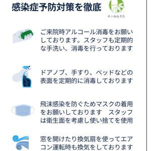感染症予防対策