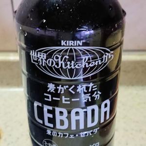 麦のカフェ「CEBADA」から、ノンカフェインな代用コーヒーについて調べたよ